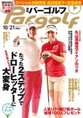 週刊パーゴルフ 2014/10/21号
