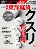 週刊東洋経済2015年7月18日号
