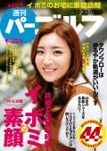週刊パーゴルフ 2015/10/20号