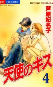 天使のキス 4