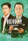 相棒 season14(中)