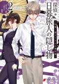 探偵・日暮旅人の隠し物 ~刑事・増子すみれの事件簿~(2)