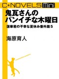 C★NOVELS Mini 鬼瓦さんのパンイチな木曜日 蓮華君の不幸な夏休み番外篇5