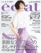 eclat 2017年6月号