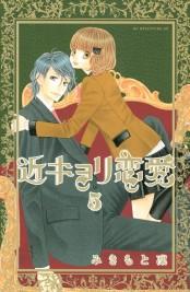 近キョリ恋愛(5)