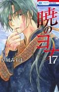 暁のヨナ(17)