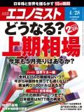 週刊エコノミスト2015年4/28号