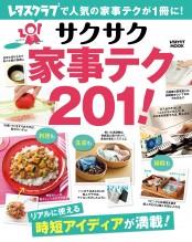 サクサク家事テク201!
