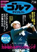 週刊ゴルフダイジェスト 2015/7/14号