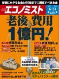 週刊エコノミスト2014年6/24号