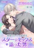 けだもの図鑑 発情カレシの欲求9 スター☆セックス・拾った男(1)