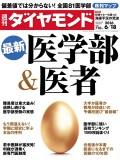 週刊ダイヤモンド 16年6月18日号