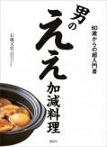 【期間限定価格】男のええ加減料理 60歳からの超入門書