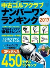 【期間限定価格】中古ゴルフクラブ ナンバーワンランキング2017