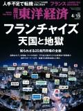 週刊東洋経済2017年4月15日号