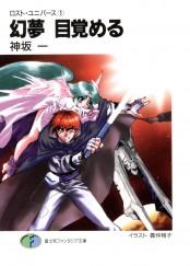 ロスト・ユニバース-1 幻夢 目覚める