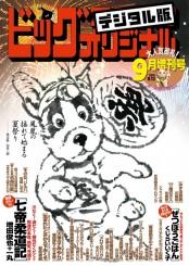 ビッグコミックオリジナル増刊 2016年9月増刊号(2016年8月12日発売)