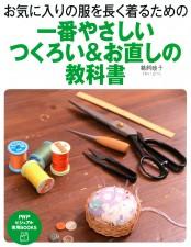 お気に入りの服を長く着るための 一番やさしい つくろい&お直しの教科書