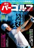 週刊パーゴルフ 2015/3/3号