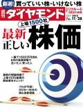 週刊ダイヤモンド 15年11月28日号