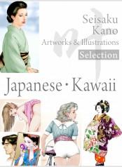叶精作 作品集(1)(分冊版 2/3)Seisaku Kano Artworks & illustrations Selection「Japanese・Kawaii」