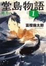堂島物語1 - 曙光篇