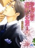 茅島氏の優雅な生活 (1)