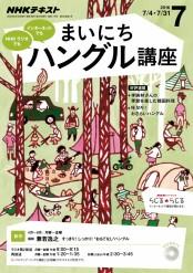 NHKラジオ まいにちハングル講座 2016年7月号