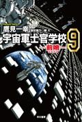 宇宙軍士官学校─前哨─ 9