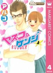 ヤスコとケンジ 4