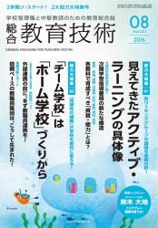 総合教育技術 2016年8月号