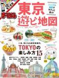 まっぷる 東京遊ビ地図