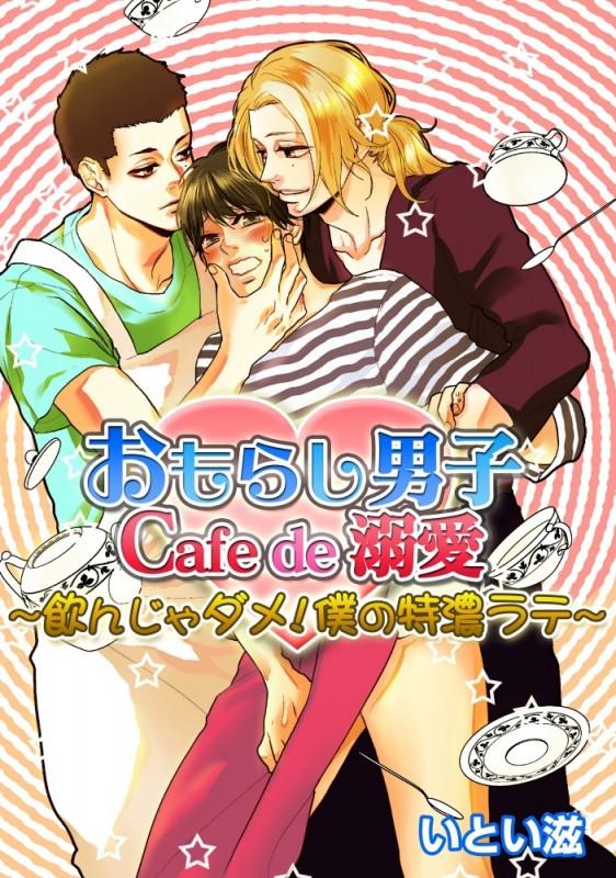 【期間限定価格】おもらし男子Cafe de 溺愛〜飲んじゃダメ!僕の特濃ラテ〜