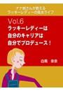 ナナ姉さんが教える ラッキーレディーの風水ライフ 「vol.6 ラッキーレディーは自分のキャリアは自分でプロデュース!」