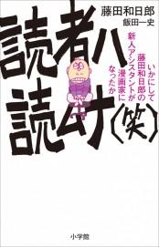 読者ハ読ムナ(笑) 〜いかにして藤田和日郎の新人アシスタントが漫画家になったか〜