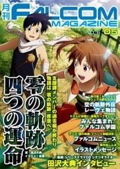 月刊 FALCOM MAGAZINE vol.5