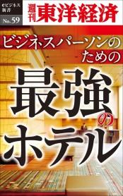 ビジネスパーソンのための最強のホテル−週刊東洋経済eビジネス新書No.59
