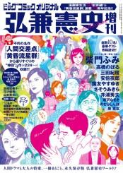 弘兼憲史増刊