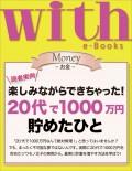 【期間限定価格】with e-Books 20代で1000万円貯めたひと