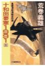 十和田要塞1991 1 - 風雲津軽海峡攻防篇