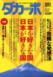 """ダカーポ593号脂肪溶解マシーンで""""人間電子レンジ""""体験!"""