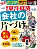 週刊東洋経済2014年10月18日号