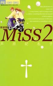 MiSS 新装版 2