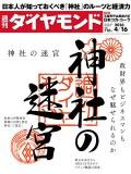 週刊ダイヤモンド 16年4月16日号