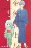 金魚坂上ル(4)