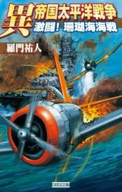 異 帝国太平洋戦争 激闘! 珊瑚海海戦
