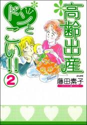 高齢出産ドンとこい!!(2)