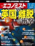 週刊エコノミスト2016年7/12号
