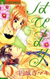 はぴまり〜Happy Marriage!?〜 6