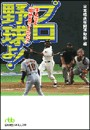 プロ野球よ!【2】